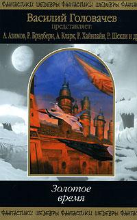 Конец вечности. Сами боги (fb2) | куллиб классная библиотека.