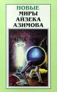 Фантастика книги про чернобыль