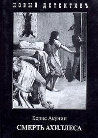 Книга: смерть ахиллеса акунин борис литвек скачать fb2.