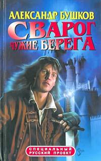 Рыцарь из ниоткуда - автор: Бушков Александр Александрович