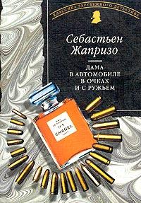 Фильм дама в очках и с ружьем в автомобиле (2015).