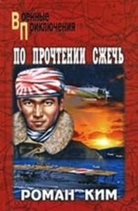 """Книга """"по прочтении сжечь"""" ким роман николаевич скачать бесплатно."""