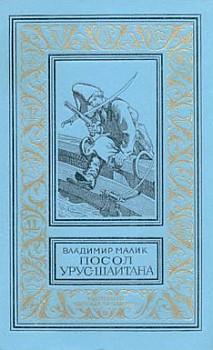 Малик Вава Кириллович - Фiрман султана