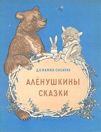 Алёнушкины сказки мамин сибиряк читать с картинками.