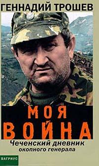 Моя война. Чеченский дневник окопного генерала скачать книгу