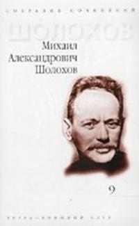 Шолохов Мишара Александрович - Фельетоны