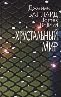 Баллард Джеймс Грэм - Хрустальный мир