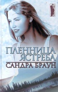 Название книги: Пленница ястреба Автор.