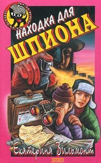 Екатерина вильмонт скачать книги бесплатно, книги автора екатерина.