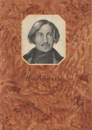 Не нос скачать книгу н. Е. Гоголя: скачать бесплатно fb2, txt.