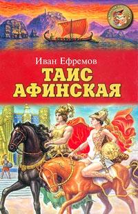 Таис Афинская Скачать Книгу