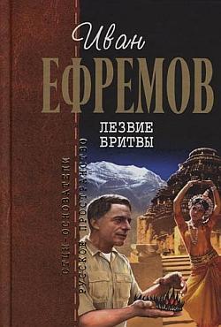 Ефремов И А скачать