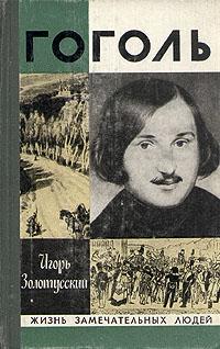 Гоголь николай заколдованное место, скачать бесплатно книгу в.