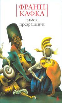 Франц кафка превращение (сборник) эксклюзивная классика.