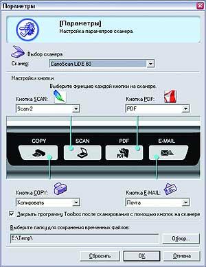 Canoscan Lide 25 программа для сканирования на русском скачать - фото 2