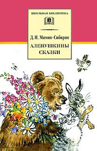 Рассказ сережкины приключения читать