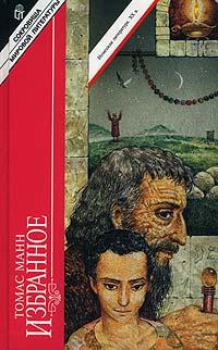 Иосиф и его братья, томас манн – читать онлайн бесплатно на литрес.