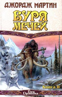Скачать бесплатно книгу песнь льда и пламени. Буря мечей. Книга 1.