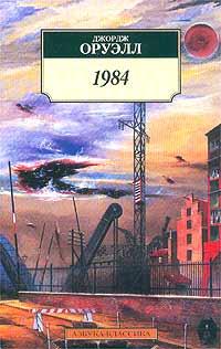 1984 — джордж оруэлл   скачать книгу бесплатно в pdf.