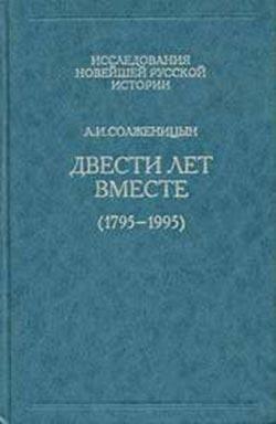 Солженицын скачать книгу