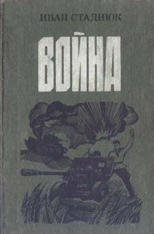 Книгу Стаднюк Война