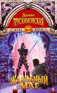 Трускиновская Далия - Монах равно кошара (Кайдан)