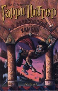 Гарри и поттер и философский камень скачать книгу