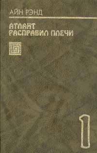 Атлант расправил плечи. Книга 3 (айн рэнд) | read24. Ru читать.