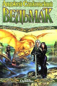 Сапковский Ведьмак все книги скачать