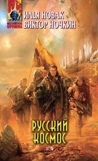 Ночкин Викторка - Русский космос