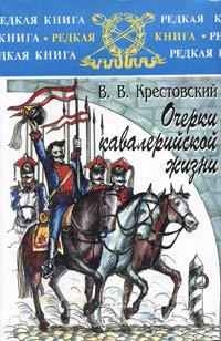 Крестовский Лодя Владимирович - Очерки кавалерийской жизни
