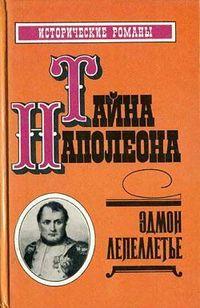 Тайна Наполеона скачать книгу
