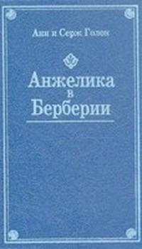Голон анн анжелика в квебеке, скачать бесплатно книгу в формате.