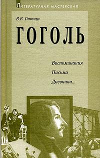 Гиппиус Васильюшка - Гоголь. Воспоминания. Письма. Дневники...