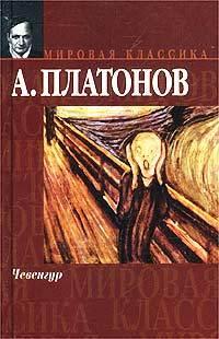"""Книга """"чевенгур"""" платонов андрей платонович, платонов андрей."""