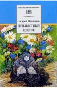 платонов цветок на земле слушать аудио