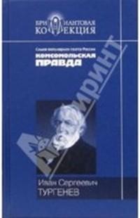 Читать Записки охотника  Тургенев Иван Сергеевич