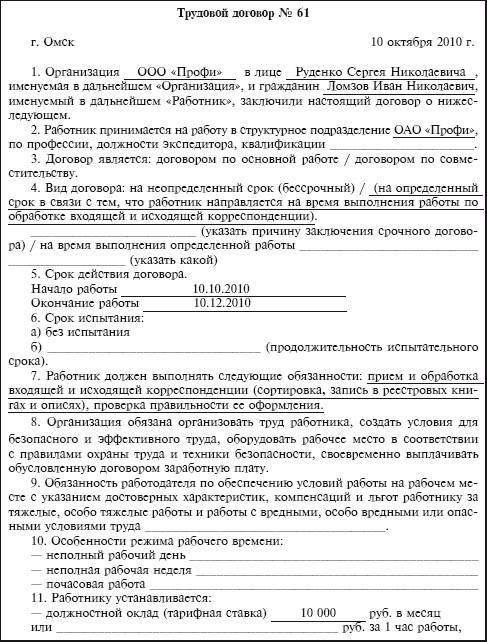 образец договора работодателя с работником