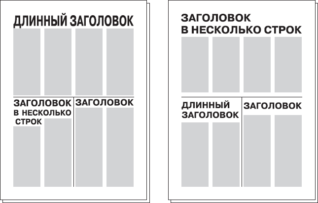 Плотная верстка (слева) и