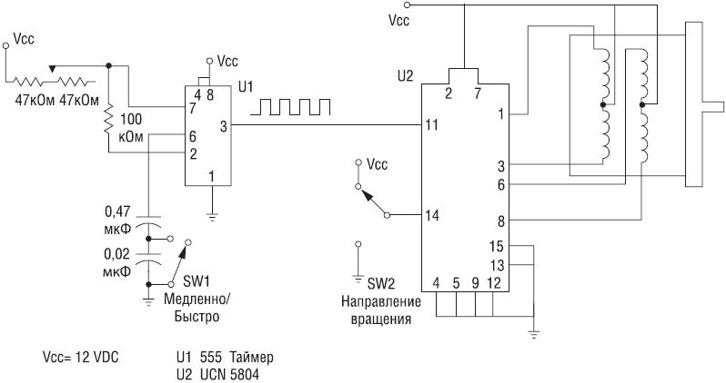 Рис. 4.8В. Шаговый двигатель
