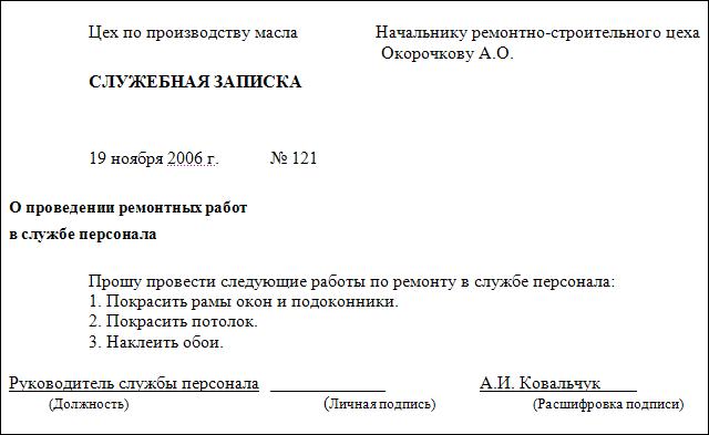 образец служебной записки об исполнении поручения