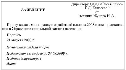 Образец Заявления на Копию Трудовой Книжки
