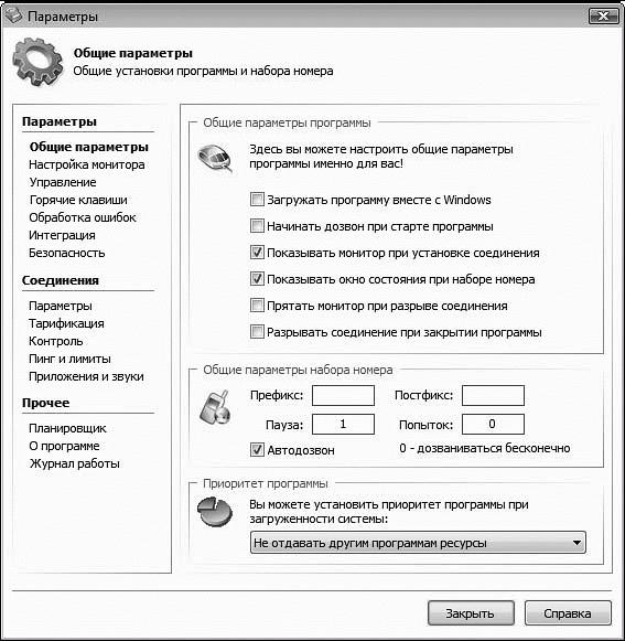 Vdialer 3.9.8 full - фото 4