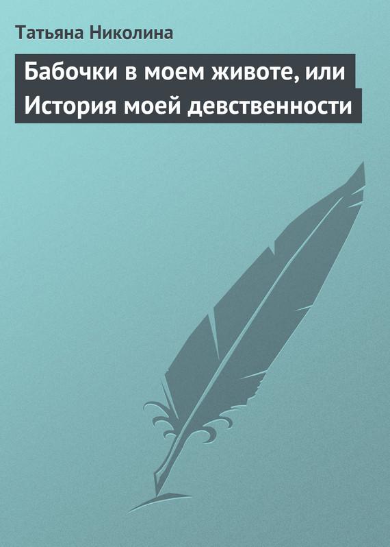 Современные Любовные Романы Скачать Бесплатно
