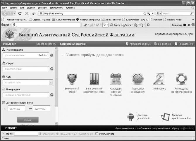 Банк решений арбитражных судов рф официальный сайт