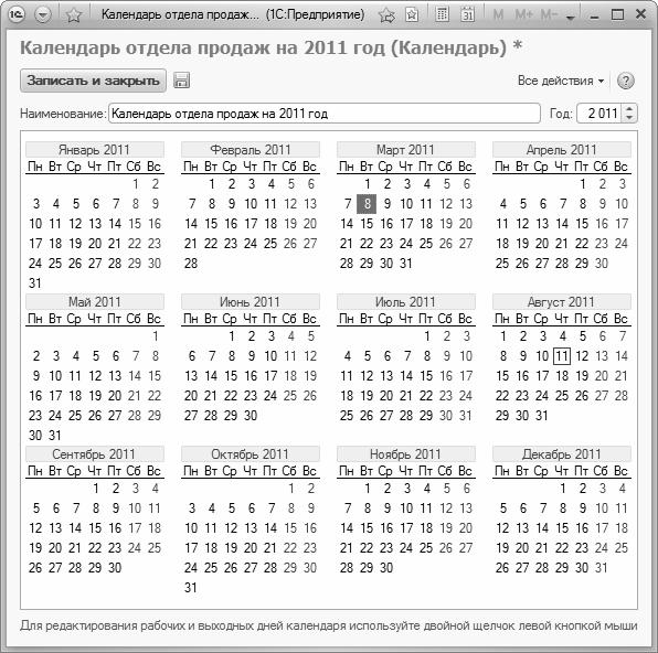 Редактирование сформированного ранее календаря производится в таком же